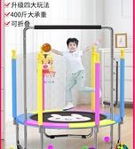 彈跳床 蹦蹦床家用室內帶護網小型折疊家庭彈跳床寶寶蹭蹭跳跳床 風馳