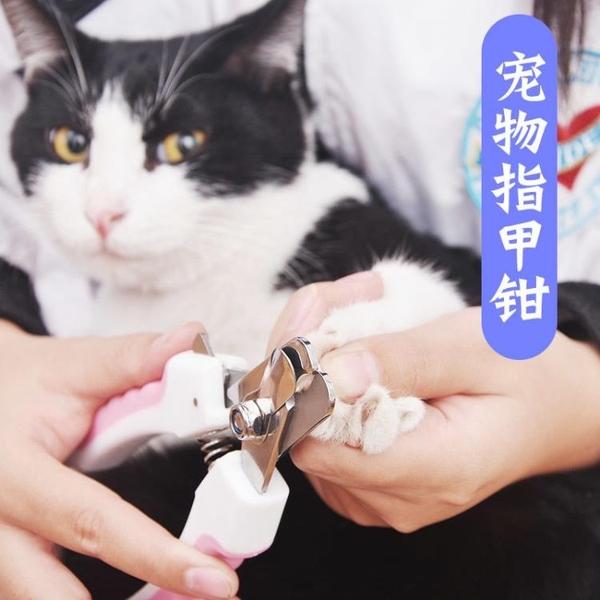 寵物剃毛器狗狗指甲剪寵物指甲鉗指甲刀中小大型犬金毛泰迪貓咪通用美容用品