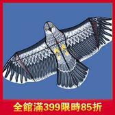 年終大清倉濰坊風箏  老鷹風箏 微風成人兒童卡通 大鋼鷹金鷹1.8/2.4/3.6米