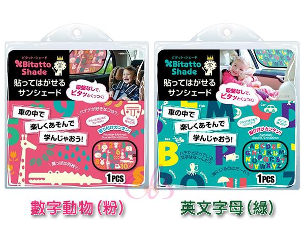 日本BITATTO SHADE 汽車遮陽板 1入 免吸盤 防曬遮陽隔熱 動物/字母兩款☆艾莉莎ELS☆