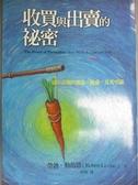 【書寶二手書T6/翻譯小說_JFT】收買與出賣的祕密_勞勃.勒