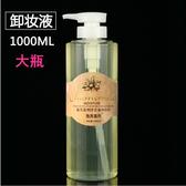 美容院裝大瓶卸妝水 溫和眼唇部臉部卸妝乳液深層清潔卸妝油