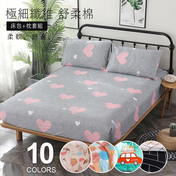 BELLE VIE 活性印染舒柔棉 加大床包枕套三件組【多款任選】