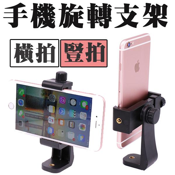 自拍桿 夾子 旋轉 手機夾 直拍 直播 橫拍 橫豎 一字 自拍 360度 拍照 腳架 固定 手機 相機 BOXOPEN