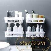 【4個裝】浴室置物架 洗漱臺收納 免打孔壁掛【繁星小鎮】