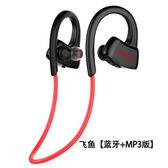 運動型游泳跑步防水無線藍芽耳機MP3一體式掛耳入耳 igo