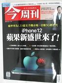 【書寶二手書T2/雜誌期刊_I86】今周刊_1244期(2020/10/26-11/1)_iPhone12蘋果新盛世來了!