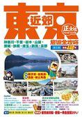 (二手書)東京近郊旅遊全攻略(第2刷)
