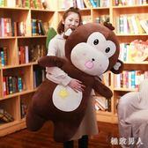 可愛猴子毛絨玩具女孩床上睡覺大號超萌公仔布娃娃抱枕長條枕TA6454【極致男人】