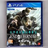 【PS4原版片 可刷卡】☆ 永恆的盡頭 4K / HD 版 ☆中文版全新品【台中星光電玩】