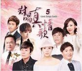 對唱真情歌 5 雙CD 免運 (購潮8)