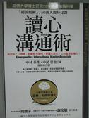 【書寶二手書T8/心理_KPA】讀心溝通術_中村泰彥