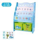 兒童落地書架 寶寶卡通繪本架 幼兒園塑料圖書架 玩具收納【王子藍--4層含框】