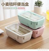 日式小麥稈飯盒上班便當盒學食堂餐盒單層分格成人可微波爐加熱