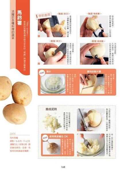 (二手書)初學者的料理教科書:2500張步驟圖解,新手必備史上最簡單!看這本,保證..