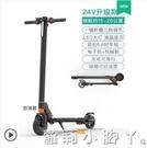 輕便摺疊電動滑板車成年小型代步神器代步車迷你電動車碳纖維女 NMS蘿莉新品