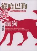 (二手書)從哈巴狗變瘋狗-台灣媒體亂象紀實