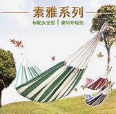 新年鉅惠 勝徒吊床 單人雙人帆布吊床素色公園露營學生宿舍寢室秋千吊椅
