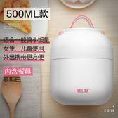 日式飯盒物生物燜燒杯超長保溫飯盒便當成人兒童粥湯桶悶燒壺罐304不銹鋼