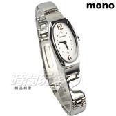 mono 拱弧型簡單時光氣質女錶 橢圓 防水手錶 學生錶 藍寶石水晶 不銹鋼 白面 2667-318C白