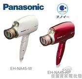【佳麗寶】-(Panasonic 國際牌)奈米水離子吹風機【EH-NA45】