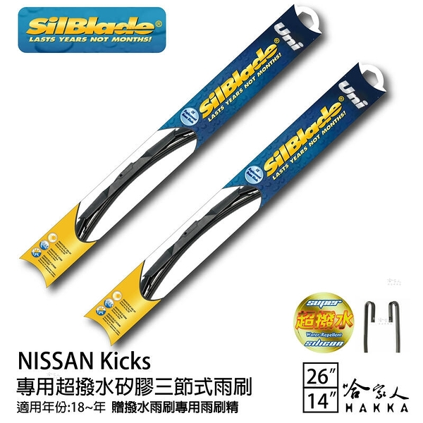 NISSAN kicks 三節式矽膠雨刷 26 14 贈雨刷精 silblade 18~年 哈家人