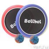 球類玩具 兒童多功能運動嗨盤魔盤軟飛盤飛碟親子戶外運動球類玩具 寶貝計畫