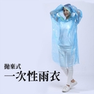 星星小舖 台灣出貨 一次性雨衣 拋棄式 輕便雨衣 加厚 輕便型 防水 防雨