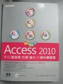 【書寶二手書T3/電腦_QJX】快快樂樂學Access 2010-善用高效率、方便強大的資料庫管理_文淵閣工作室