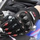 騎行手套摩托車男春夏四季防摔透氣越野賽車機車騎士防護裝備手套 陽光好物