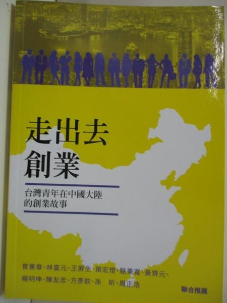 【書寶二手書T2/行銷_B27】走出去創業:臺灣青年在中國大陸的創業故事_深圳市育山科技協會