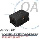 【高士資訊】BROTHER PT-E800T 標籤/套管 雙列印模組 標籤機 + 專屬攜行袋 組合 收納袋 收納包