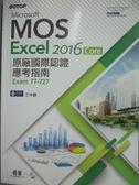 【書寶二手書T1/電腦_QAA】Microsoft MOS Excel 2016 Core 原廠國際認證應考指南_王仲麒