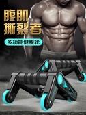 健腹輪 腹肌輪男士家用健身器材專業初學者速成練腹肌滾輪卷腹機健腹輪