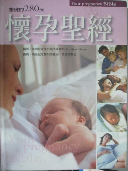 【書寶二手書T6/保健_XGU】懷孕聖經 : 關鍵的280天_Anne Deans