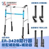 【恆伸醫療器材】ER-3428 1吋普通本色亮銀色助行器+3吋萬向輔助輪&輔助器 (兩色任選)