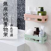 無痕長方形置物架 浴室 廚房 洗手間 盥洗 沐浴乳 洗髮精 無痕 置物架 收納架 廁所【歐妮小舖】