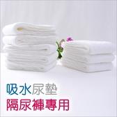 10條入-寶寶嬰兒尿布尿片學習褲-菱格可洗純棉尿墊-JoyBaby