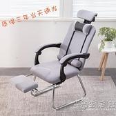 辦公椅可躺 午休電腦椅弓形家用透氣網布電競椅宿舍椅學生寫字椅 WD 小時光生活館