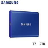 Samsung 三星 T7 外接式SSD固態硬碟 2TB 藍【原價10990 限時優惠中!!】