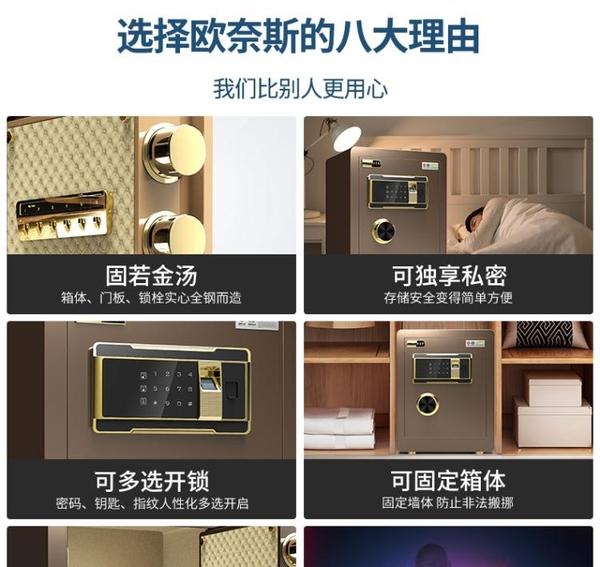 歐奈斯指紋密碼保險櫃家用WIFI遠程辦公入牆隱形保險箱小型防盜保管箱45cmATF 艾瑞斯居家生活