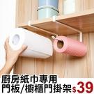 掛架-萬用廚房收納居家浴室門板 櫥櫃掛門餐紙巾架 收納架 衛生紙盒【AN SHOP】