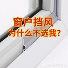 密封條 窗戶密封條擋風神器塑鋼推拉窗縫隙鋁合金門窗臨街防風膠條隔音貼 解憂