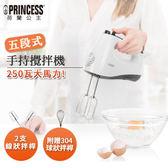 【現貨 贈超值刮刀+原廠球型拌桿】荷蘭公主 221101 Princess 五段速大馬力手持攪拌機 攪拌器