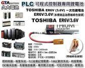 ✚久大電池❚ 日本 TOSHIBA 東芝 ER6V ER6VCT 3.6V 帶接頭 ERC6VCT VR-008 VR-006L VR-006 VR-004  TO12