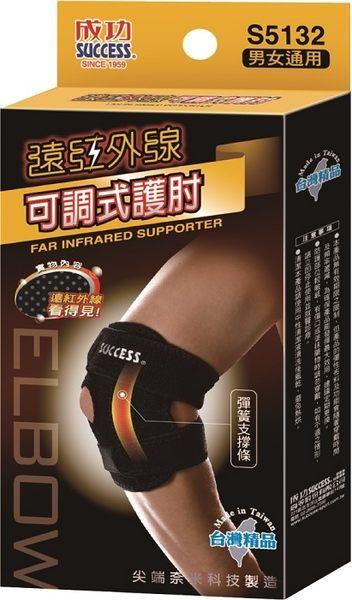 成功 遠紅外線可調護肘 S5132