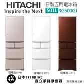 【HITACHI日立】501L日製五門電冰箱 RG500GJ - 琉璃棕(XT) 買就送TWINBIRD直立吸塵器