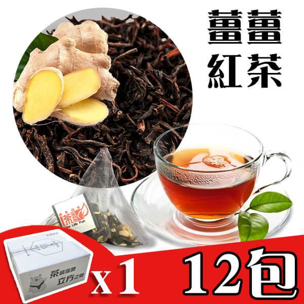 團購一箱12袋 薑薑蜜香紅茶【歐必買】