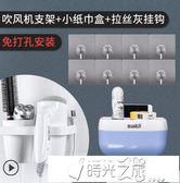 浴室置物架浴室置物架掛架吹風機架收納架免打孔壁掛風筒架子igo時光之旅