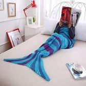 毛毯 新款美人魚尾巴毯子混色交織針織毛線毯保暖毯休閒沙發蓋毯親子毯【中秋節】
